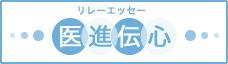 ishin_banner