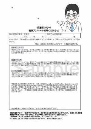 140901kodomo_sample