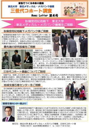 3gen_newsletter_vol4