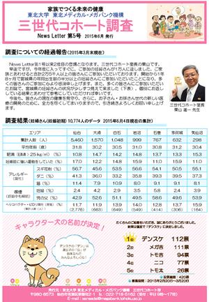 3gen_newsletter_vol5