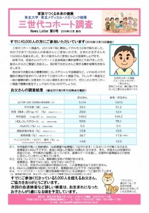 3gen_newsletter_vol6