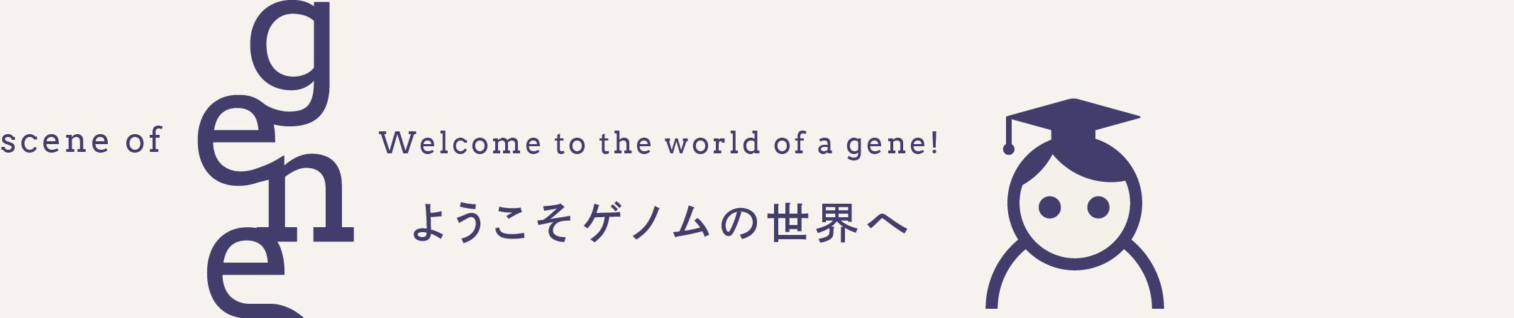 黒木陽子 | ようこそゲノムの世界へ