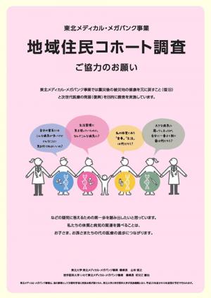 chiiki_cohort2015